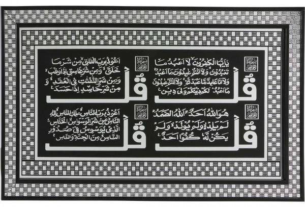 Bayimpex İslam 4 Kul Suresi Dini İslami Tablo | Siyah