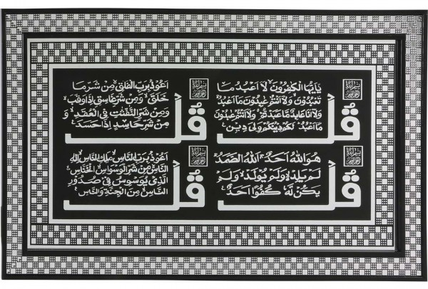 Bayimpex religiöses Wandbild Islam 4 Quls Schwarz