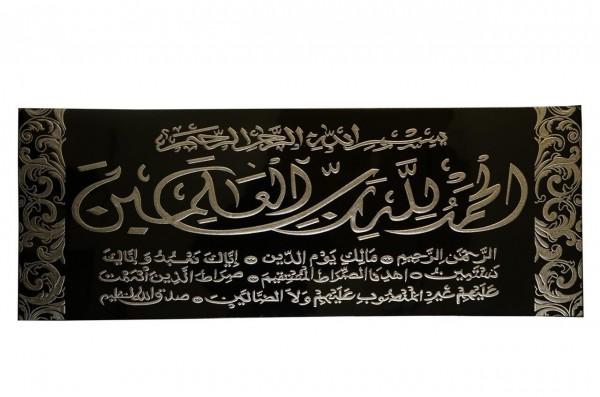 Bavary Fatiha Suresi Yazılı Dini Çerçeve | Siyah | IS45120-1