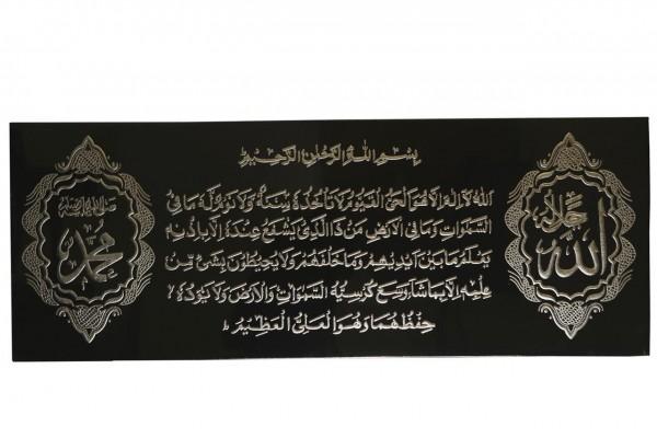 Bayimpex Ayet-el Kürsi Yazılı Dini Çerçeve - Siyah
