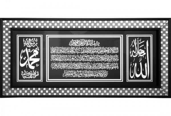 Bavary | Islam | Gemälde | Wandbild | Allah & Muhammed & Ayetel Kürsi| 27x57 | Schwarz | Wls-18-57-27-3