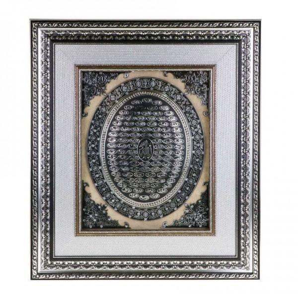 Bavary Esmaül Hüsna Yazılı Dini İslami Tablo 72cm