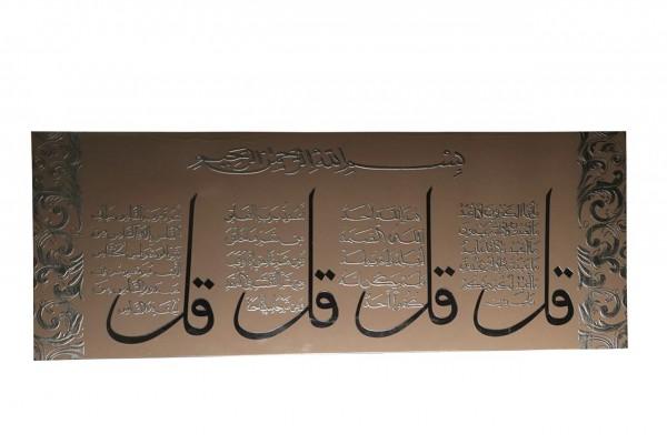 Bavary İslam 4 Quls Dini Çerçeve | Bej & Gümüş | IS45120-2
