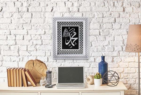 Bavary Hz. Muhammed Yazılı Dini Çerçeve | Beyaz | 32x37-1-Weiss