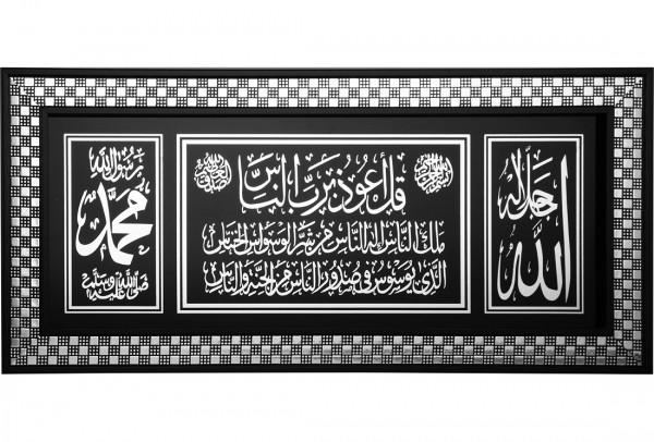"""Bavary """"Allah & Muhammed & Nas Suresi"""" İslami Dini Tablo 27x57cm   Siyah"""