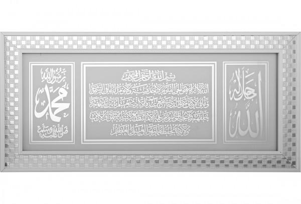 "Bavary ""Allah & Muhammed & Ayetel Kürsi"" İslami Dini Tablo 27x57cm | Beyaz"