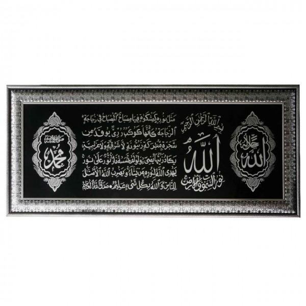 Verziertes Wandbild Surah An-Nur Nur XL Islam Allah Mohammed Muhammed Ayet 100cm