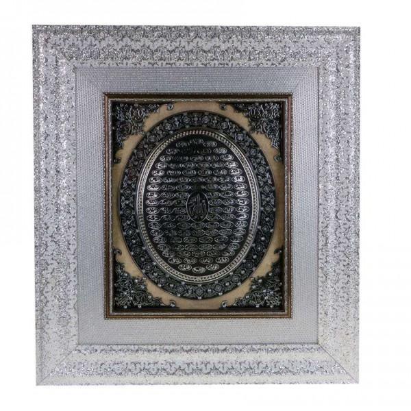 Bavary | Islamisches Wandbild | Esma-ül Hüsna Schrift | Religiöser Artikel | Holz | Kunststoff | Glas | Silber | Schwarz | Braun | L5060s-2