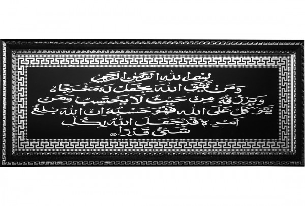 "Bavary ""Talak Suresi"" İslami Dini Tablo 65x25cm | Siyah"