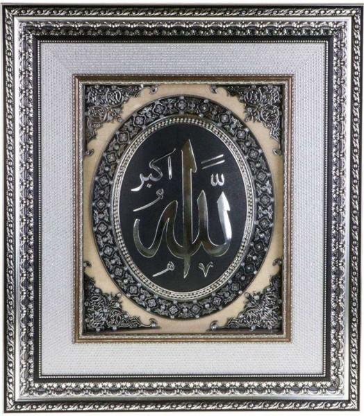 """Bavary """"Allah"""" Yazılı Dini İslami Tablo 72cm"""