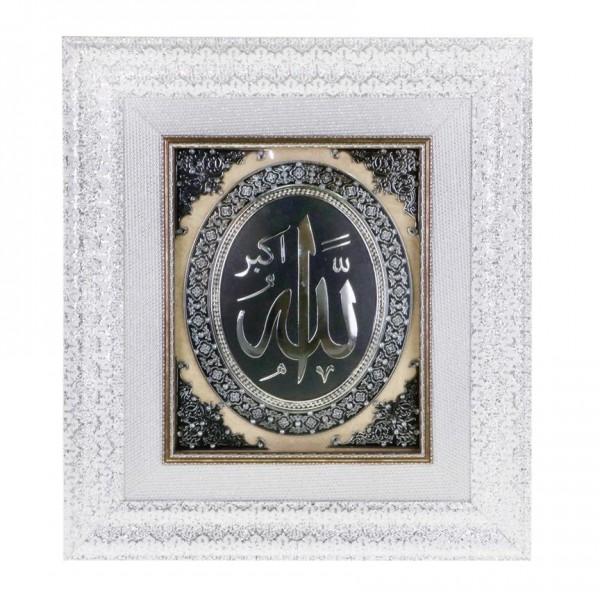 İslam Dekoratif Yazılı Dini İslami Tablo 72cm