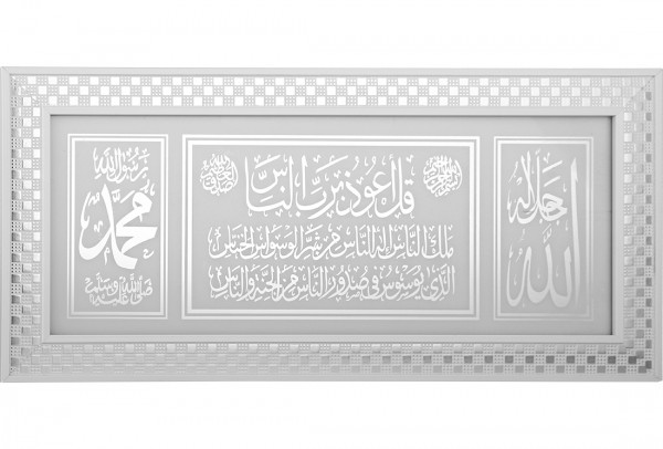 "Bavary ""Allah & Muhammed & Nas Suresi"" İslami Dini Tablo 27x57cm | Beyaz"