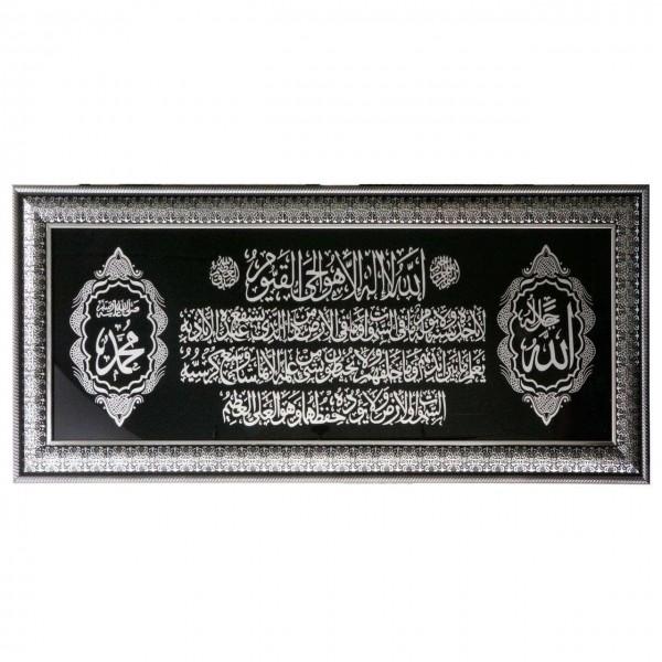 """Ayet al Kursi"" İslam Dekoratif Tablo"