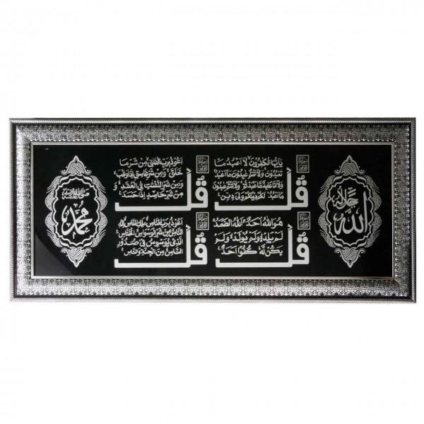 Verziertes Wandbild 4 Quls Kürsi Islam XL Allah Mohammed Muhammed Ayet 100cm