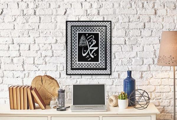 Bavary Hz.Muhammed Yazılı Dini Çerçeve | Siyah | 32-37-1-Schwarz