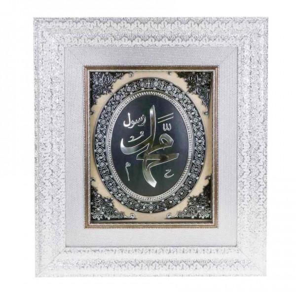 """İslam Dekoratif """"Muhammed"""" Yazılı Dini İslami Tablo"""
